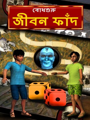 cover image of Life Trap (Bengali)