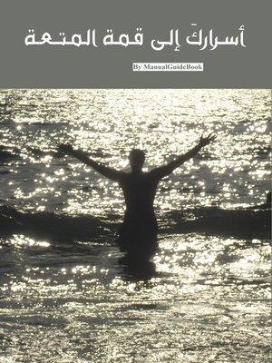 cover image of أسراركَ إلى قمة المتعة