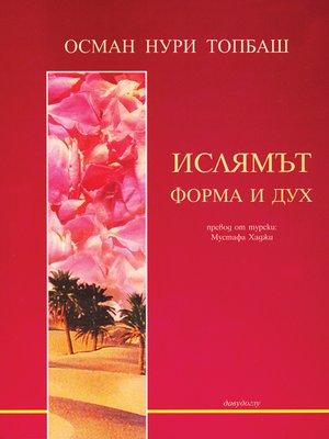 cover image of ИСЛЯМЪТ ФОРМА И ДУХ