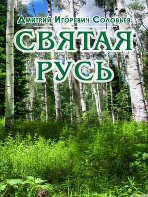 cover image of Святая Русь