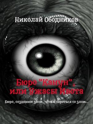 """cover image of Бюро """"Канун"""", или Ужасы Ивота"""