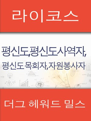 cover image of 라이코스
