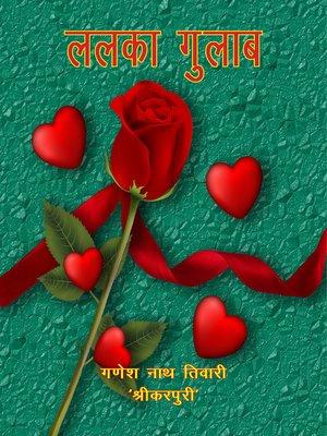 cover image of ललका गुलाब