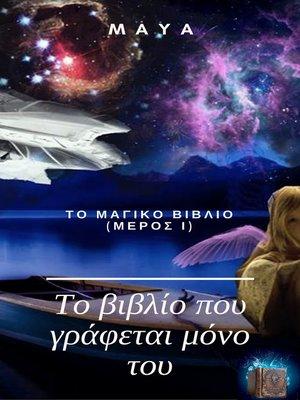 cover image of ΤΟ ΒΙΒΛΙΟ ΠΟΥ ΓΡΑΦΕΤΑΙ ΜΟΝΟ ΤΟΥ--ΤΟ ΜΑΓΙΚΟ ΒΙΒΛΙΟ (ΜΕΡΟΣ Ι)