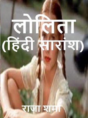 cover image of लोलिता (हिंदी सारांश)