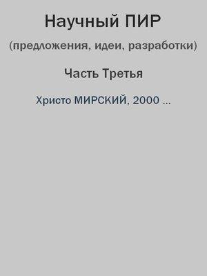 cover image of Научный ПИР (предложения, идеи, разработки) – Часть Третья