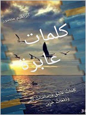 cover image of كلمات عابرة