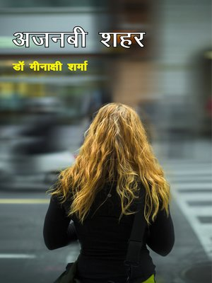 cover image of अजनबी शहर