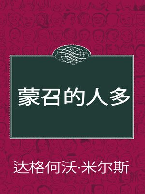 cover image of 蒙召的人多
