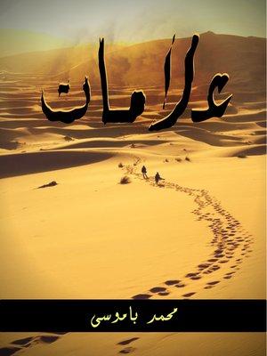 cover image of علامات