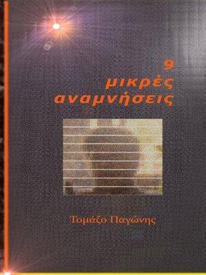 cover image of 9 μικρές αναμνήσεις