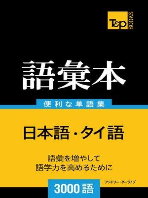 cover image of タイ語の語彙本3000語