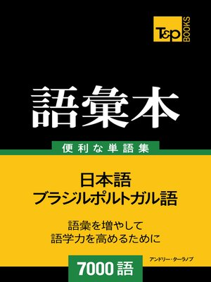 cover image of ブラジルポルトガル語の語彙本7000語