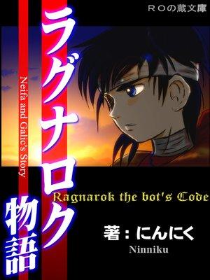cover image of ラグナロク物語