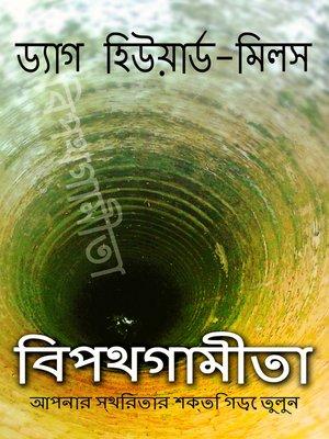 cover image of বিপথগামীতা