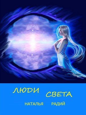 cover image of Люди Света