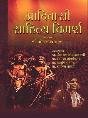 cover image of Aadivasi Sahitya Vimarsh (आदिवासी साहित्य विमर्श)