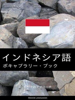 cover image of インドネシア語のボキャブラリー・ブック