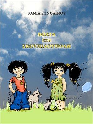 cover image of Βόλτα στη σκουπιδούπολη