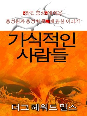 cover image of 가식적인 사람들