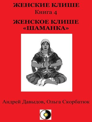cover image of Женское Клише «Шаманка»