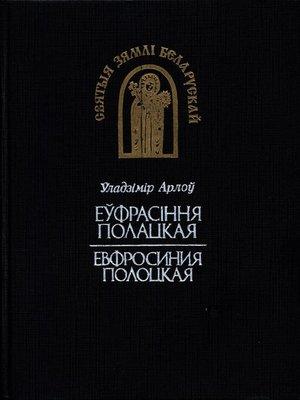 cover image of Ефросиния Полоцкая