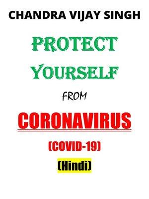 cover image of कोरोनवायरस से अपने आप को सुरक्षित रखें