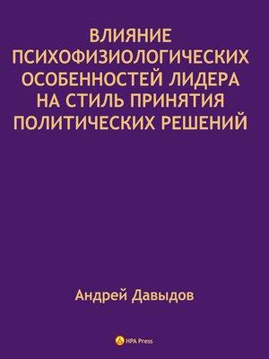 cover image of Влияние Психофизиологических Особенностей Лидера На Стиль Принятия Политических Решений.