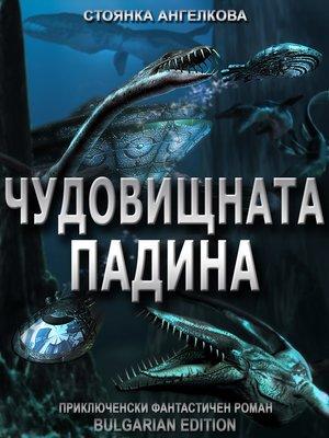 cover image of Чудовищната падина (български / bulgarian)