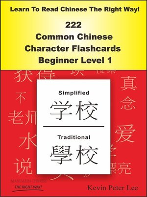 cover image of Learn to Read Chinese the Right Way! 222 Common Chinese Character Flashcards! Beginner Level 1