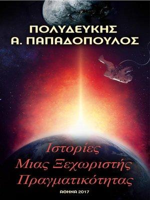 cover image of Ιστορίες Μιας Ξεχωριστής Πραγματικότητας