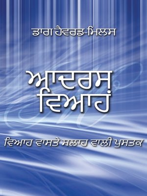 cover image of ਆਦਰਸ਼ ਵਿਆਹ