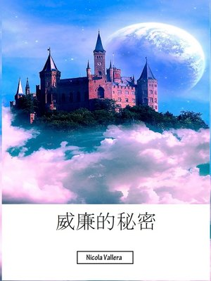 cover image of 威廉的秘密