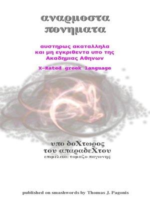 cover image of Ανάρμοστα Πονήματα