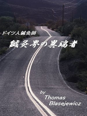 cover image of 鍼灸界の異端者