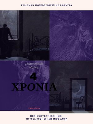 cover image of 4 Χρόνια