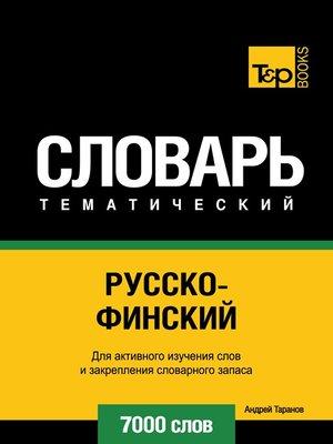 cover image of Vocabulaire Russe-Finnois pour l'autoformation--7000 mots