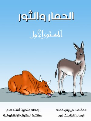 cover image of الحمار والثور