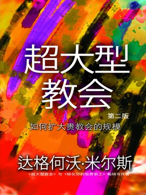 cover image of 超大型教会