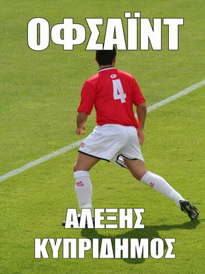 cover image of Οφσάιντ!