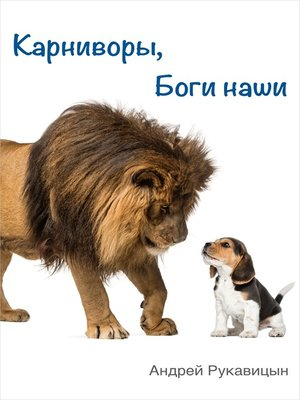 cover image of Карниворы, боги наши