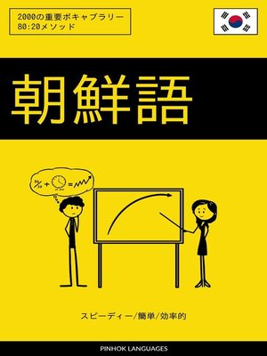 cover image of 朝鮮語を学ぶ スピーディー/簡単/効率的