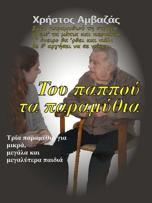 cover image of Του παππού τα παραμύθια