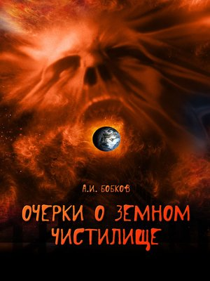 cover image of Essays of the purgatory on Earth