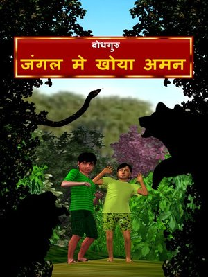 cover image of Aman Lost in the Jungle (Hindi)