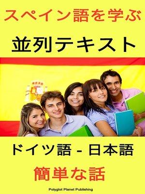 cover image of スペイン語を学ぶ 並列テキスト 簡単な話 [スペイン語--日本語]