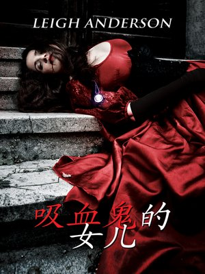 cover image of 吸血鬼的女儿