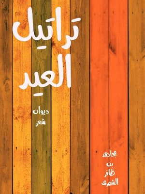 cover image of تراتيل العيد