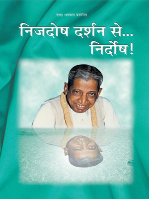 cover image of The Flawless Vision (In Hindi)