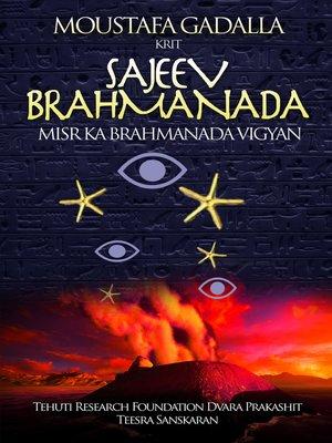 cover image of Misr Ka Brahmanada Vigyan